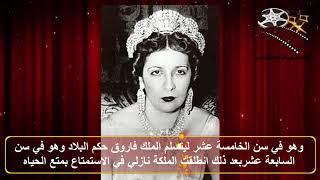 الملكة نازلي ... ازمات وفضائح لا تنتهي - قصة حياة المشاهير