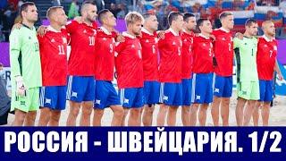 Пляжный футбол Чемпионат мира 2021 Полуфинал Россия Швейцария