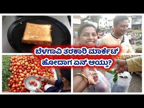 ಚಿಕ್ಕಮಕ್ಕಳ ದಿನಾಚರಣೆ  Veg Sandwich Vegitable market in Belagavi Purplle Haul Sridevi Vlogs Kannada