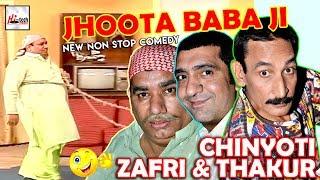JHOOTA BABA JI - Iftikhar Thakur, Nasir Chinyoti & Zafri Khan 2019 Must Watch😁😁Pakistani Stage Drama