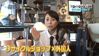 TOKYO外国人百景「リサイクルショップ」 TOKYO RECYCLE imption 下北沢店(安田真理) [モーニングCROSS]