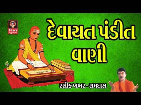 Hemant Chauhan Gujarati Bhajan Non Stop 2018 Devayat Pandit Vani Gujarati Songs