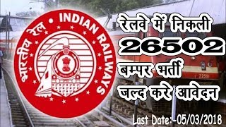 RRB Recruitment 2018 || Assistant Loco Pilot and Technician |Vacancy