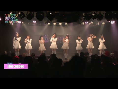 【OFFICIAL】Idol College (TOKYO IDOL LIVE vol.12)