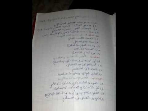 كتاب الفيزياء 2 ثانوي pdf