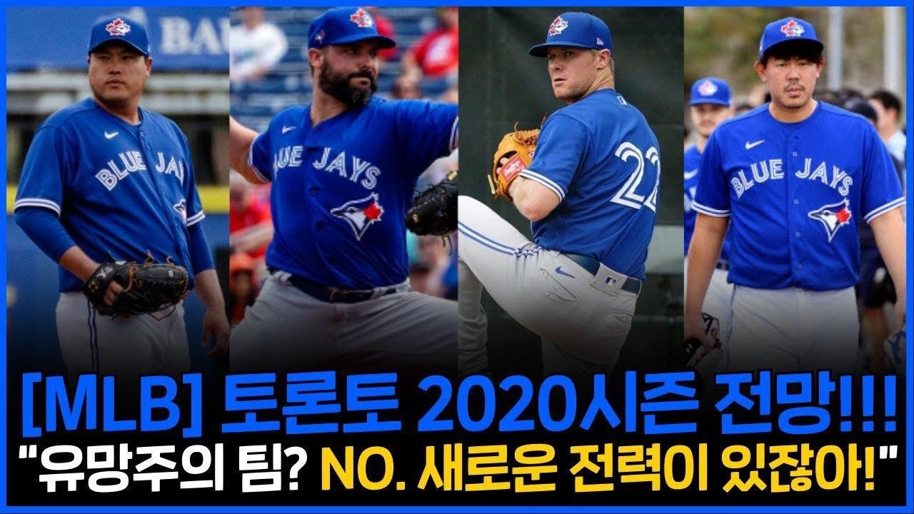 """[MLB] 토론토 2020시즌 전망!! """"유망주의 팀? NO. 새로운 전력이 있잖아"""""""