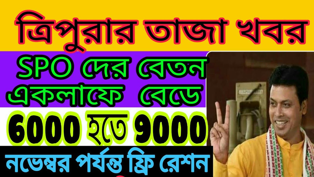 Tripura Latest news /S P O দের বেতন একলাফে 9000 টাকা