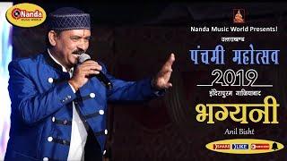पंचमी महोत्सव 2019 Episode 08 | अनिल बिष्ट | Bhagyani | Anil Bisht live | Garhwali song |