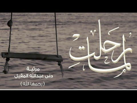لمّا رحلتِ - عبدالله المهداوي | Abdullah Al Mahdawi - Lama Rahalti