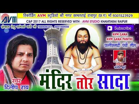 दिलीप राय Dilip ray -Cg panthi geet-पंथी गीत- Mandir tor sada-Chhattisgarhi song-video HD 2017-AVM