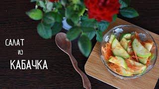 Салат из КАБАЧКА с МОРКОВЬЮ. ОООчень простой, вкусный и дешевый