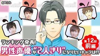 帆世雄一、村上喜紀、五十嵐雅出演!「ぬまてれ☆」第12回前編【numan】