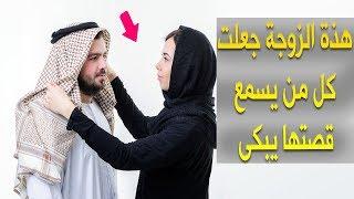 زوجة جميلة كانت تلاعب زوجها في الفراش ولكن ما فعلة معها لن يصدقة عقل | شاهد المف