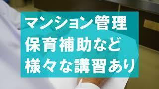東京しごとセンターシニアコーナー紹介(ショート版)