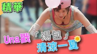 Una戳「湯包」 全場消暑清涼一夏👍 綜藝大集合 熱門精華