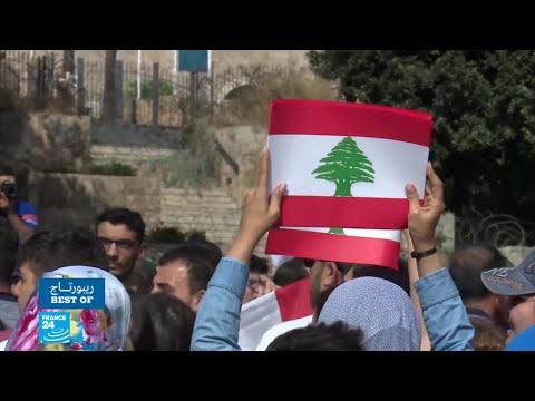 لبنان: الحراك الشعبي يشكل جبهتين للمعارضة بهدف إسقاط الطبقة السياسية  - 19:59-2021 / 4 / 27