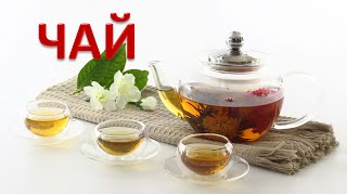 Купить индийский чай(Купить индийский чай - http://bit.ly/1WYEQ1N Teabox - индийский онлайн-магазин, работает с 2012 года. Для истинных ценителе..., 2015-10-13T04:59:31.000Z)