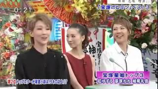 2012年7月 柚希礼音 夢咲ねね 紅ゆずる.