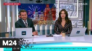 Минтруд предложил сделать 31 декабря 2021 года выходным - Москва 24