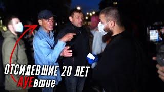 ЛЕВ ПРОТИВ - ОТСИДЕВШИЕ 20 ЛЕТ АУЕвшие