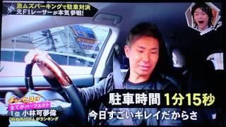 キスマイBUSAIKU!?   駐車対決 小林可夢偉 thumbnail