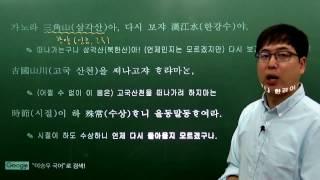 이승우 국어 가노라 삼각산아