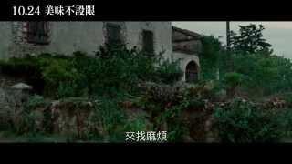 【美味不設限】中文版預告_10/24上映