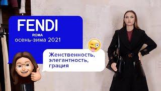 Роскошные женские платья Самые модные модели и фасоны 2020 2021 Новый стильный образ от Fendi
