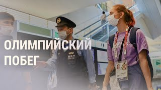 Участница Олимпиады из Беларуси бежит от преследования в Европу   НОВОСТИ   02.08.21