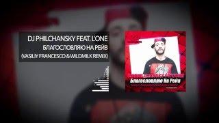 DJ Philchansky Feat L One Благословляю на рейв Vasiliy Francesco WildMilk Remix