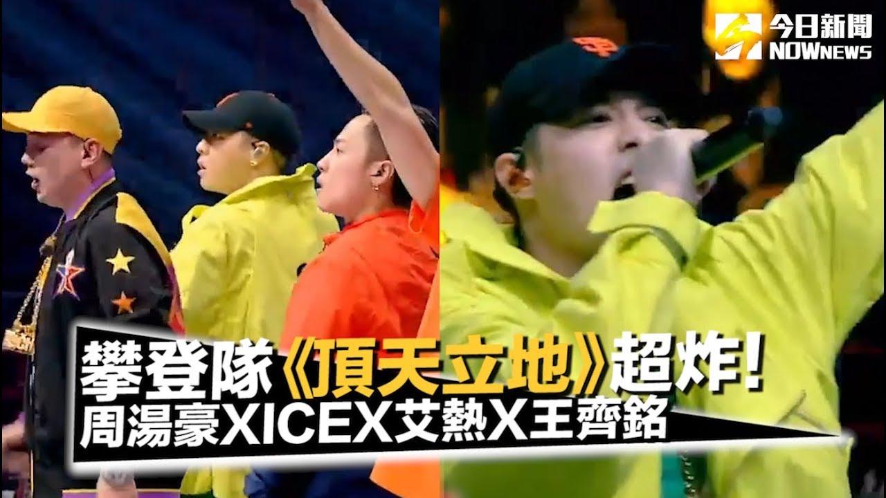 《中國新說唱》周湯豪 ✘ ICE ✘艾熱✘ 王齊銘《頂天立地》戰隊4進3演出超炸 NOWnews今日新聞
