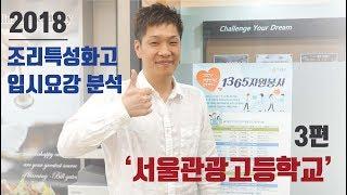 조리특성화고 입시요강 #3 서울관광고등학교