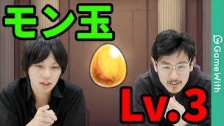 【モンスト】星5確定レベル3!1月のモン玉ガチャ!しろの結果は!?【なうしろ】
