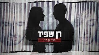 רן שפיר - אין לך לב  Ran Shafir - Ein Lach Lev