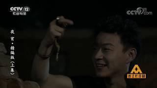 《普法栏目剧》 20190624 夜宵·精编版(上集)| CCTV社会与法