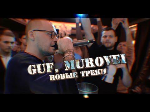 ГУФ Ft. Murovei - НОВЫЕ ТРЕКИ 2020