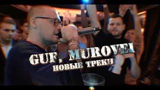 ГУФ Ft. Murovei - Ураган, Непогода (live) смотреть онлайн в хорошем качестве бесплатно - VIDEOOO