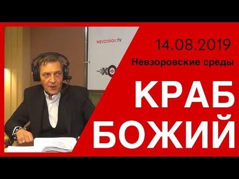 Краб божий. Невзоровские Среды на «Эхо Москвы» эфир 14 августа 2019