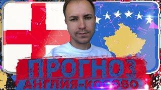 АНГЛИЯ - КОСОВО ПРОГНОЗ НА МАТЧ ⚽ ЕВРО 2020 10.09.2019