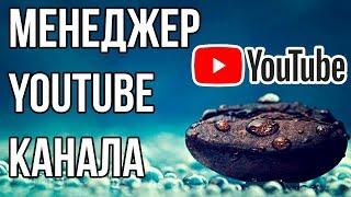 Менеджер канала Youtube | Обязанности менеджера Youtube для бизнеса часть 3