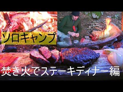ソロキャンプ アウトドア料理 焚き火でステーキディナー編