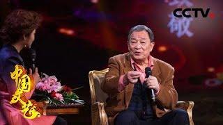 《中国文艺》 20190629 向经典致敬 本期致敬人物——著名表演艺术家 石维坚| CCTV中文国际