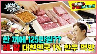 한끼에 125만원?? 레.알 대한민국 1% 한우 먹방(★축개업★ W가나 최초공개!) | 오프라이드오가나(Mukbang)
