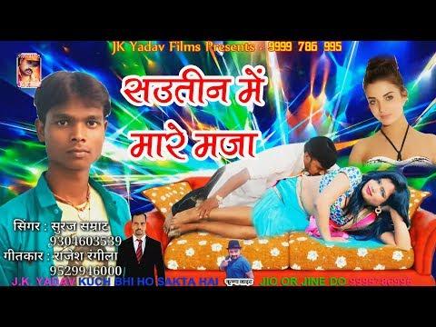 2018 Super Hit Bhojpuri Song || सौतिन में मारे मज़ा  || Suraj Samrat Chaudhary