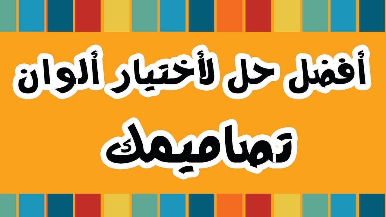 تناسق الالوان فى التصميم from i.ytimg.com