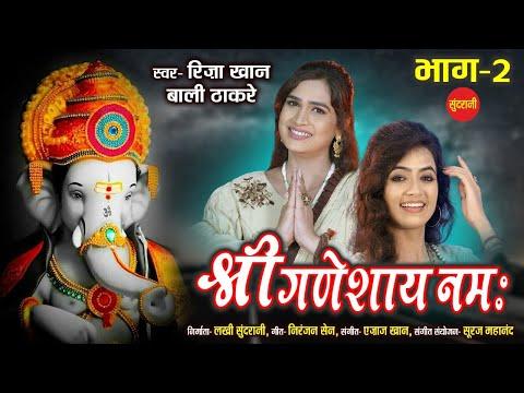 Shree Ganeshay Namha - श्री गणेशाय नमः !! Riza Khan - Bali Thakare !! Ganesh Chaturthi Special Song