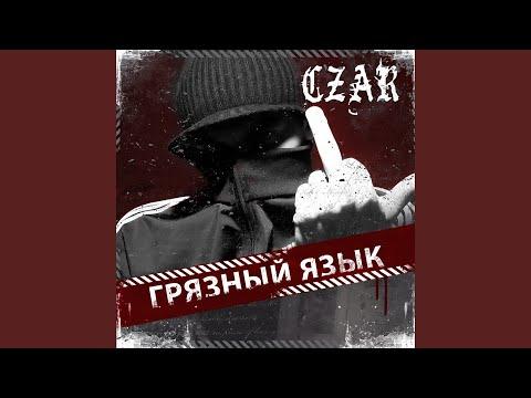 До конца (feat. 1.Kla$)