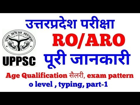 UPPSC RO/ARO 2017 DETAILS, AGE, SYLLABUS , EXAM PATTERN ,eligibility, how to prepare