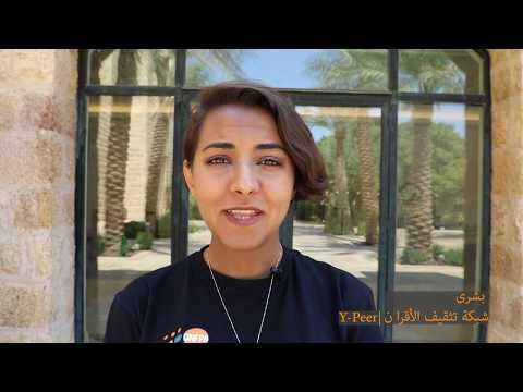 مراجعة الرؤية والمهمة لشبك تثقيف الأقران بعد 10 سنوات على إطلاقها في الأردن