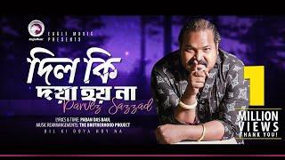 Parvez | Dil Ki Doya Hoyna | দিল কি দয়া হয় না | Bengali Song | 2018 (Official Lyric Video)